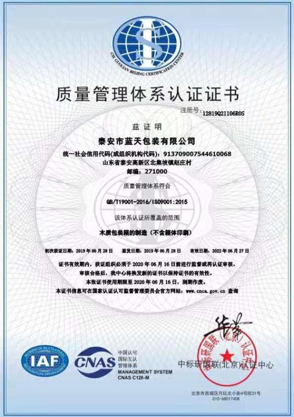 IS质量认证证书